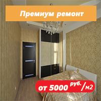 Премиум ремонт квартир
